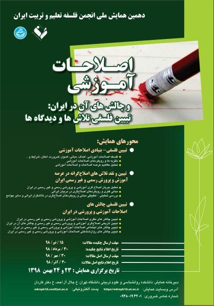 همایش ملی اصلاحات آموزشی و چالشهای آن در ایران: تبیین فلسفی تلاشها و دیدگاهها
